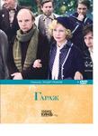Гараж (+ DVD)