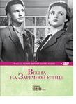 Весна на Заречной улице (+ DVD)