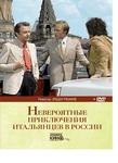Невероятные приключения Итальянцев в России (+ DVD)