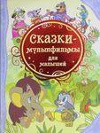 Сказки-мультфильмы для малышей - купить и читать книгу