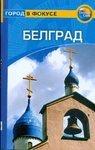 Белград. Путеводитель - купить и читать книгу