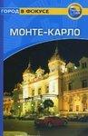 Монте-Карло. Путеводитель - купить и читать книгу