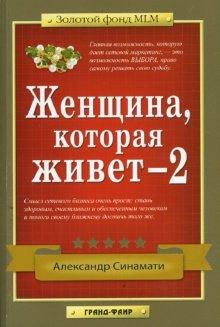 """Купить книгу """"Женщина, которая живет-2"""""""