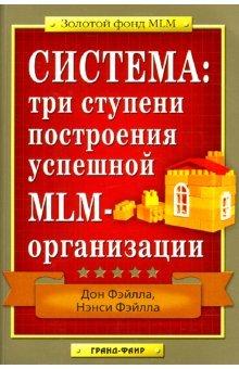 """Купить книгу """"Система. Три ступени построения успешной MLM-организации"""""""