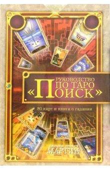 Руководство по Таро 'Поиск' (+ 80 карт) - купить и читать книгу
