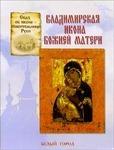 Сказ об иконе-спасительнице Руси. Владимирская икона Божией Матери