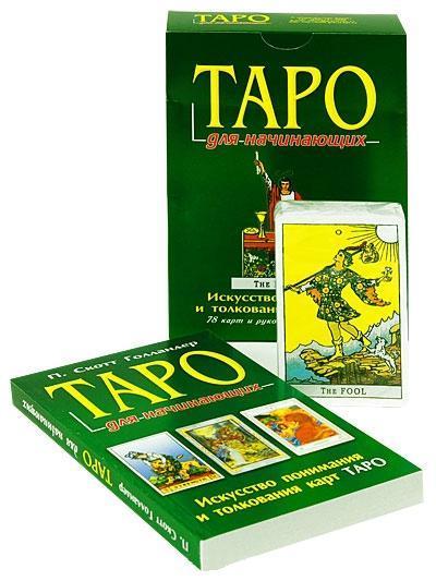 Таро для начинающих (+ комплект из 78 карт) - купить и читать книгу