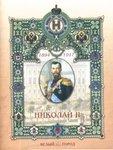 """Фото книги """"Николай II"""""""