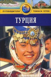 """Купить книгу """"Турция. Путеводитель"""""""