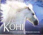 Коні. Походження та характеристики 100 порід коней