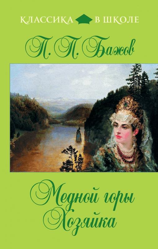 """Купить книгу """"Медной горы Хозяйка"""""""