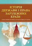 Історія держави і права зарубіжних країн. Для підготовки до іспитів