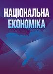 """Купить книгу """"Національна економіка"""""""
