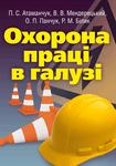 Охорона праці в галузі