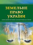 Земельне право України. Для підготовки до іспитів