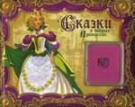 Сказки о добрых принцессах (+ кольцо)