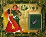 Сказки о капризных принцессах (+ заколка)