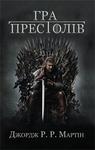 Гра престолів. Книга перша