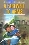 """Обложка книги """"A Farewell to Arms"""""""
