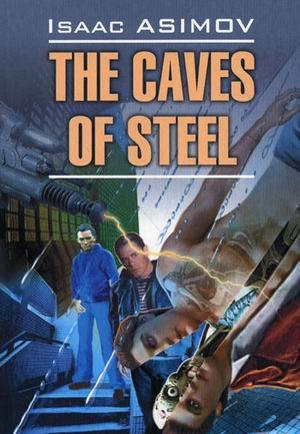 The Caves of Steel / Стальные пещеры - купить и читать книгу