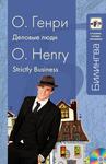 Деловые люди / Strictly Business (+ CD)