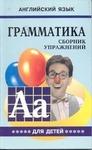 Английский язык. Грамматика. Сборник упражнений. Книга 5