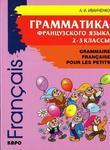 Грамматика французского языка. 2-3 классы / Grammaire francaise pour les petits
