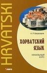 Хорватский язык. Начальный курс / Hrvatski