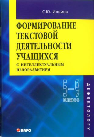 """Купить книгу """"Формирование текстовой деятельности учащихся с интеллектуальным недоразвитием. 5-9 класс"""""""