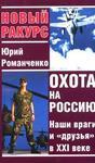 """Книга """"Охота на Россию. Наши враги и """"друзья"""" в XXI веке"""" обложка"""