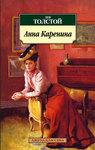 Анна Каренина - купить и читать книгу