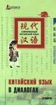 Китайский язык в диалогах. Путешествие