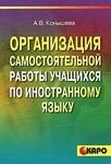 Организация самостоятельной работы учащихся по иностранному языку