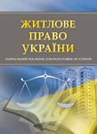 Житлове право України. Для підготовки до іспитів