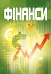 Фінанси - купить и читать книгу