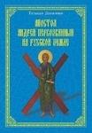 Апостол Андрей Первозванный на Русской земле - купить и читать книгу