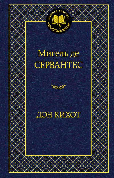 """Купить книгу """"Дон Кихот"""""""