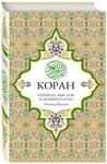 """Обложка книги """"Коран. Перевод смыслов и комментарии"""""""