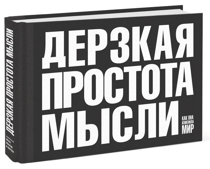 """Купить книгу """"Дерзкая простота мысли"""""""