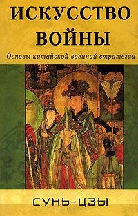 """Купить книгу """"Искусство войны. Основы китайской военной стратегии"""""""