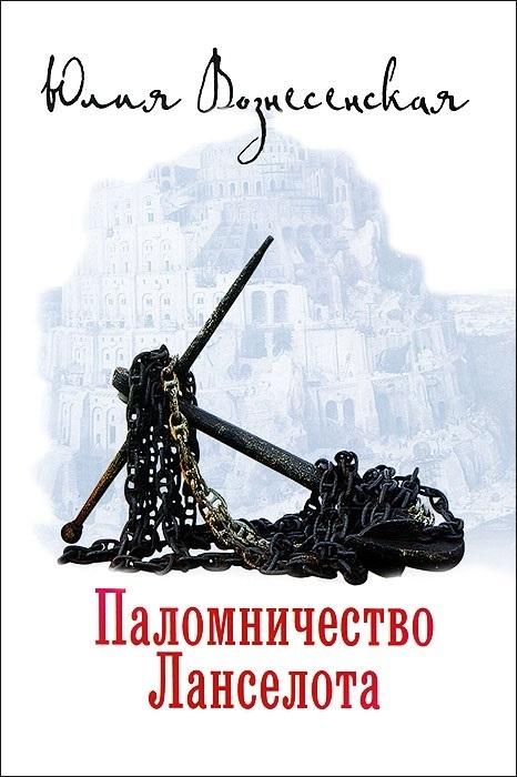 """Купить книгу """"Паломничество Ланселота"""""""
