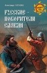 Русские - покорители славян - купить и читать книгу