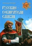 Русские - собиратели славян - купить и читать книгу