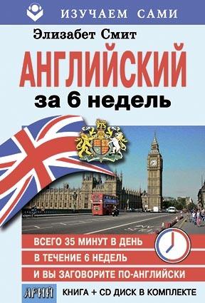 Английский за 6 недель (Книга+DVD в коробке) - купить и читать книгу