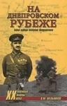 На Днепровском рубеже. Тайна гибели генерала Петровского - купить и читать книгу