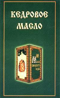 Кедровое масло - купити і читати книгу