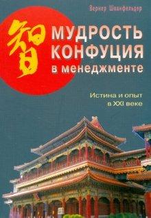 """Купить книгу """"Мудрость Конфуция в менеджменте. Истина и опыт в XXI веке"""""""