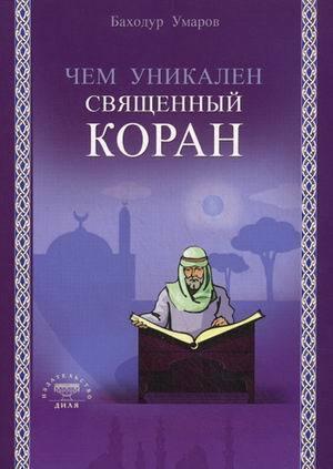 """Купить книгу """"Чем уникален Священный Коран"""""""