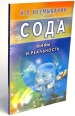 """Фото книги """"Сода. Мифы и реальность"""""""