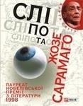 Обложка книги Жозе Сарамаго